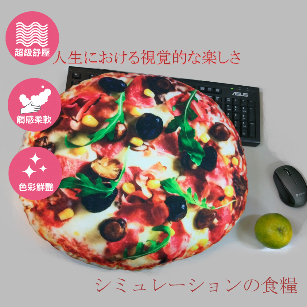 披薩造型抱枕
