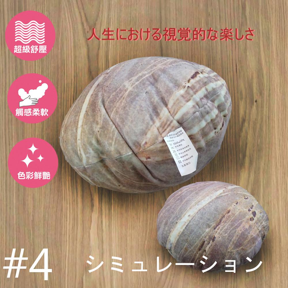 鵝卵石造型抱枕#4
