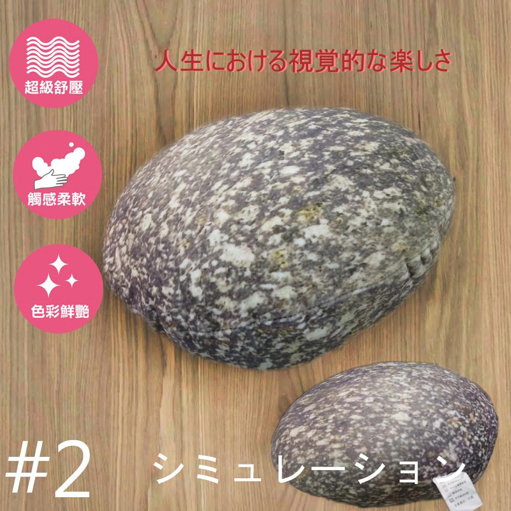 鵝卵石造型抱枕#2