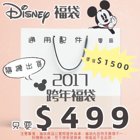 <迪士尼福袋>3C通用配件 (保證價值1500元)
