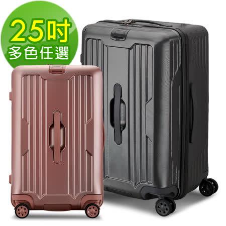 【LETTi】聖光之痕 25吋斜紋運動款行李箱