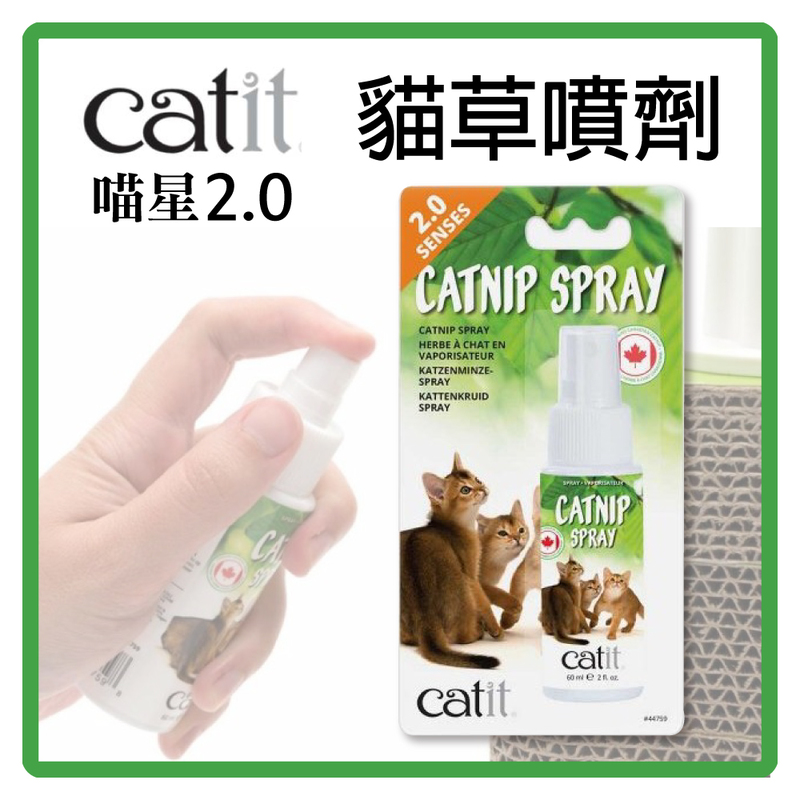 CATIT 喵星2.0 貓草噴劑 60ml(I102B01)