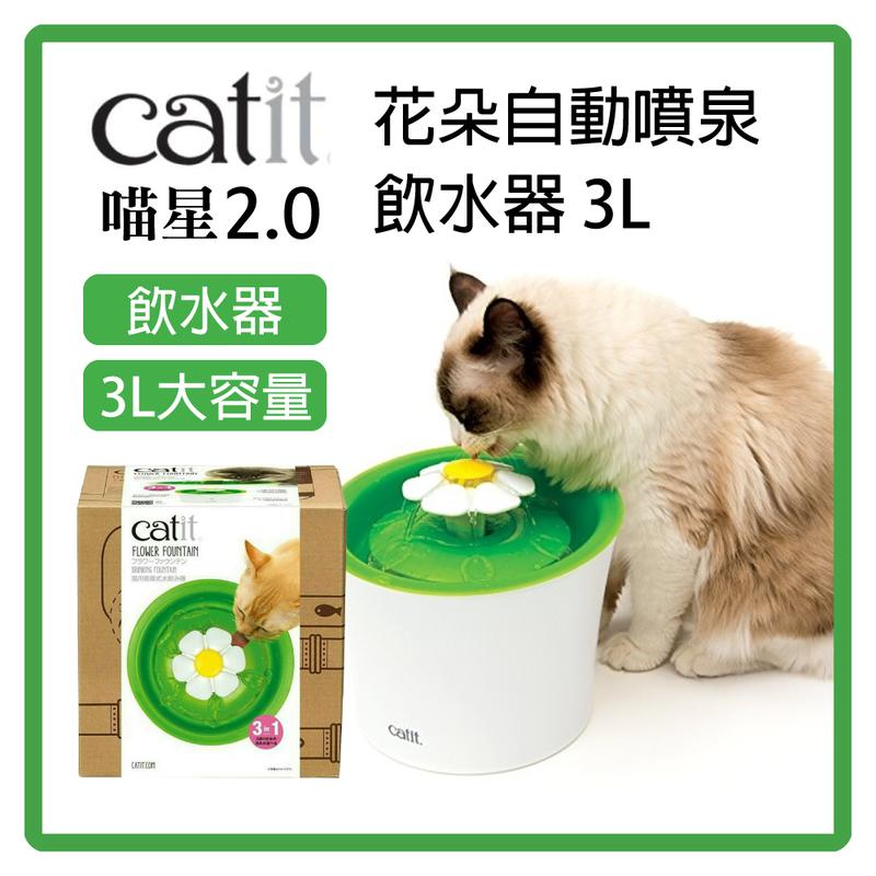 CATIT 喵星2.0 花朵自動噴泉飲水器 3L  (L102A02)