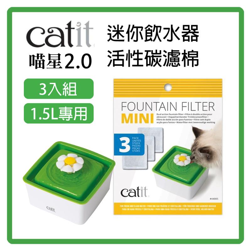 CATIT 喵星2.0 迷你飲水器活性碳濾棉 3入/包*2組 (L102B11)