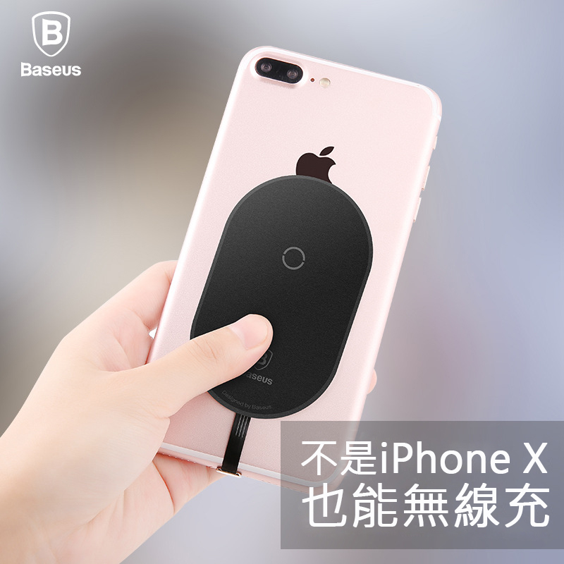 【Baseus】超纖無線充電接收貼片 感應貼片 便攜式無線接收片 Apple 8pin/Micro/Type-C接口