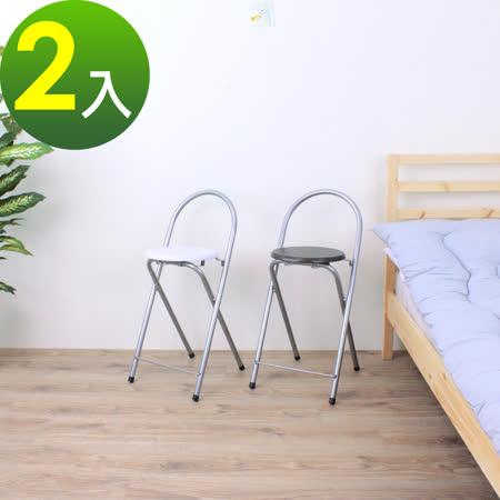 鋼管 高背折疊椅