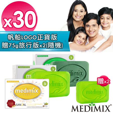Medimix印度原廠 藥草美肌皂125gx30入