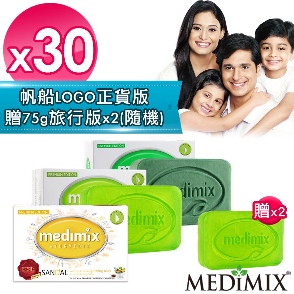 Medimix印度原廠授權 皇室藥草美肌皂30+1入