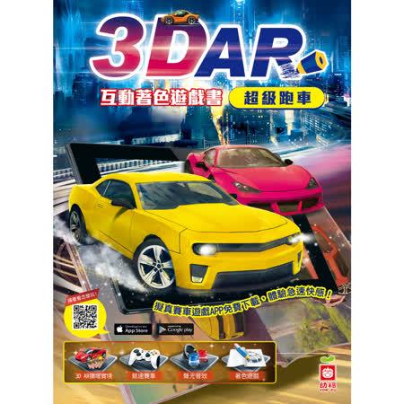 幼福3D AR互動 著色遊戲書超級跑車