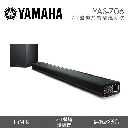 YAMAHA 前置環繞 家庭劇院 YAS-706 Soundbar 藍芽+WIFI