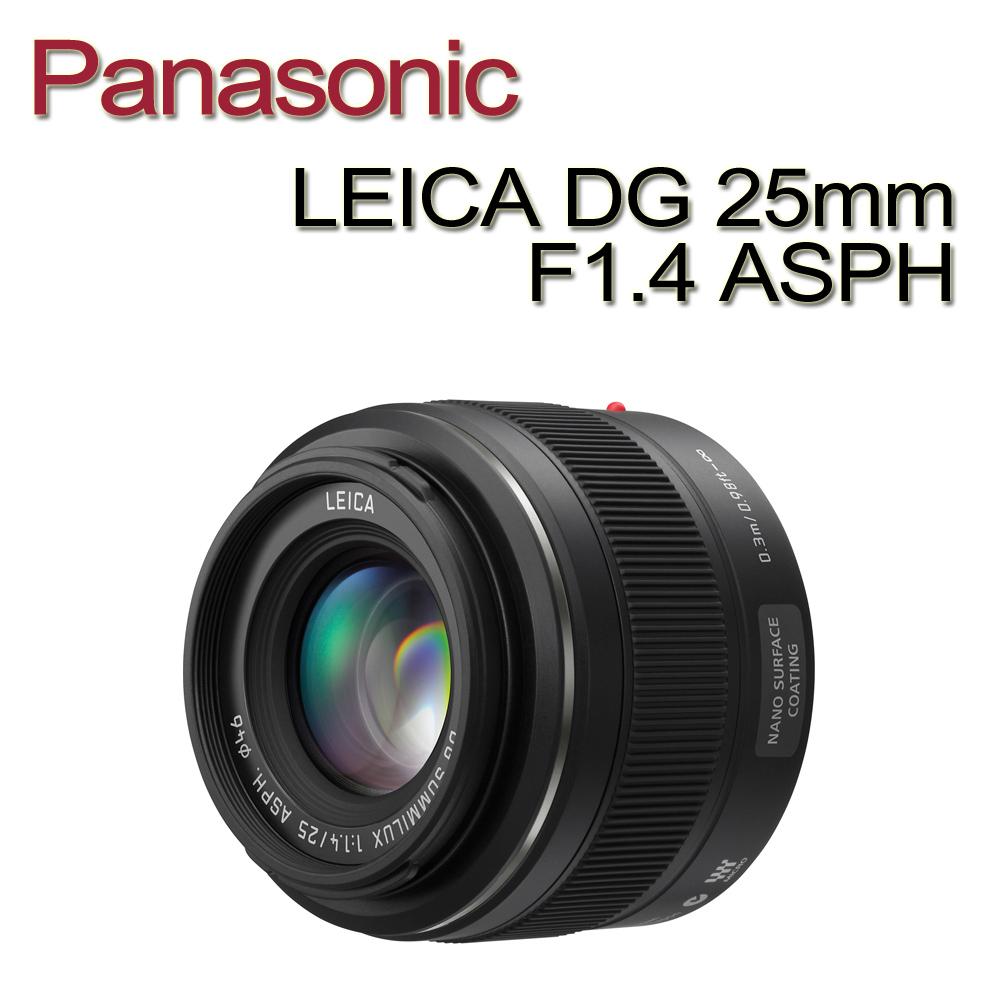 PANASONIC LEICA DG 25mm / F1.4 ASPH(平行輸入)贈UV鏡+吹球清潔5件組