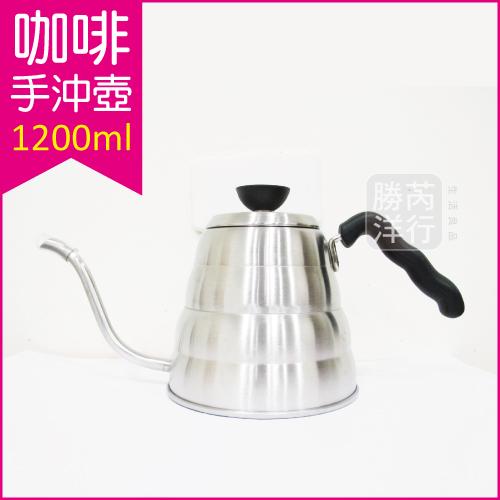 良品-日式咖啡不鏽鋼細口手沖壺 1200ml  細口壺細嘴壺CHIMAX HARIO 參考