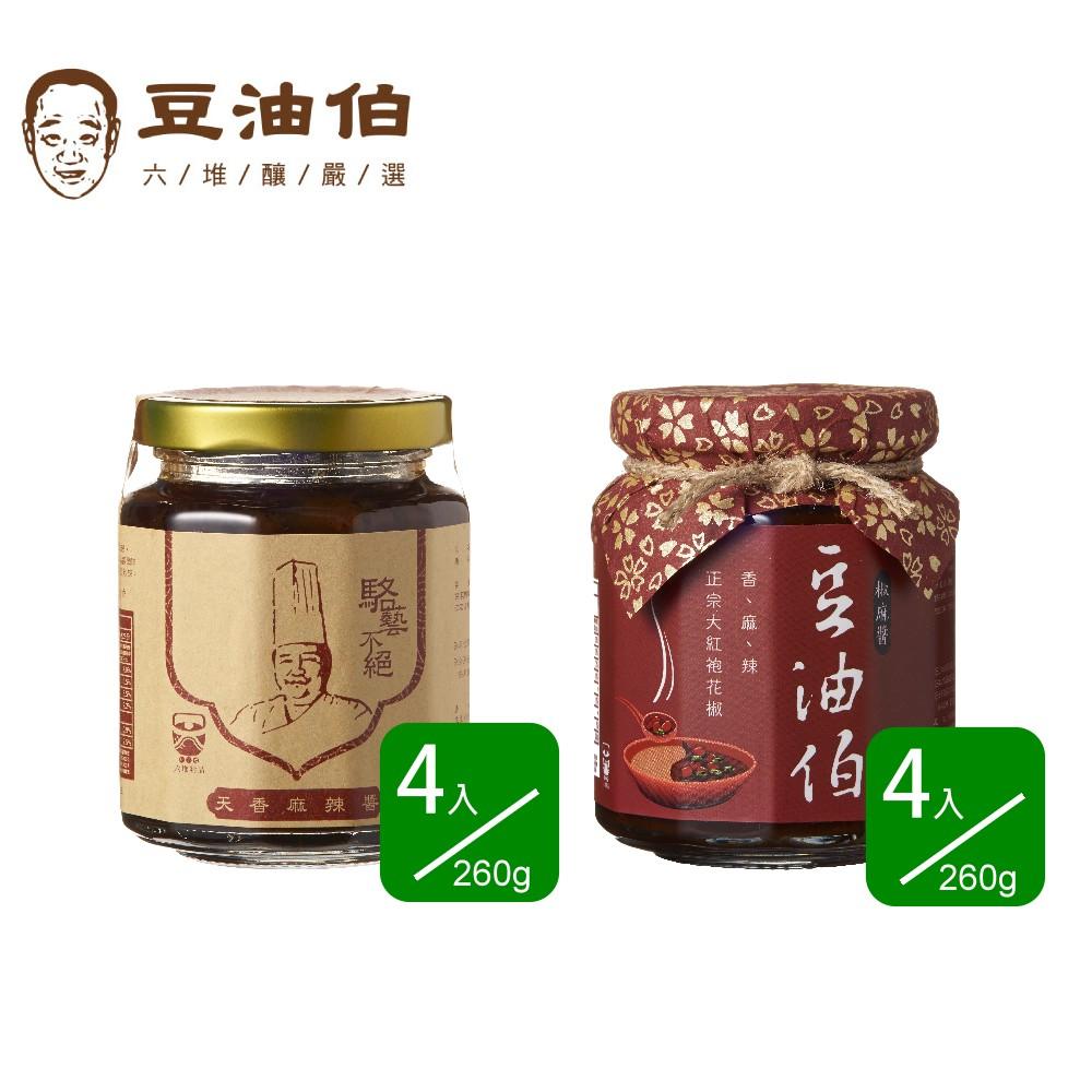 【豆油伯】駱藝不絕-天香麻辣醬 *4入+椒麻醬*4入