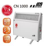 【北方】第二代房間、浴室兩用對流式電暖器 CN1000