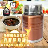 曲線304不鏽鋼胖胖燜燒罐(1500ml)土豪金