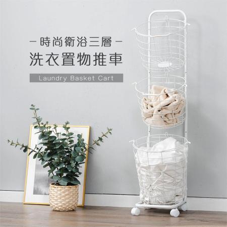 歐美時尚 收納洗衣置物籃車