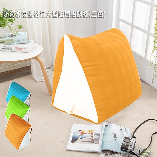 【KOTAS】防潑水滾邊格紋大型記憶抬腿枕(三色)