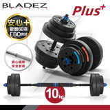 【BLADEZ】BD1 槓鈴啞鈴兩用組合(10kg)