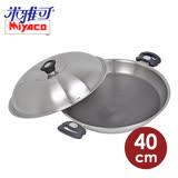 米雅可#316不鏽鋼網紋不沾炒鍋(40cm雙耳)