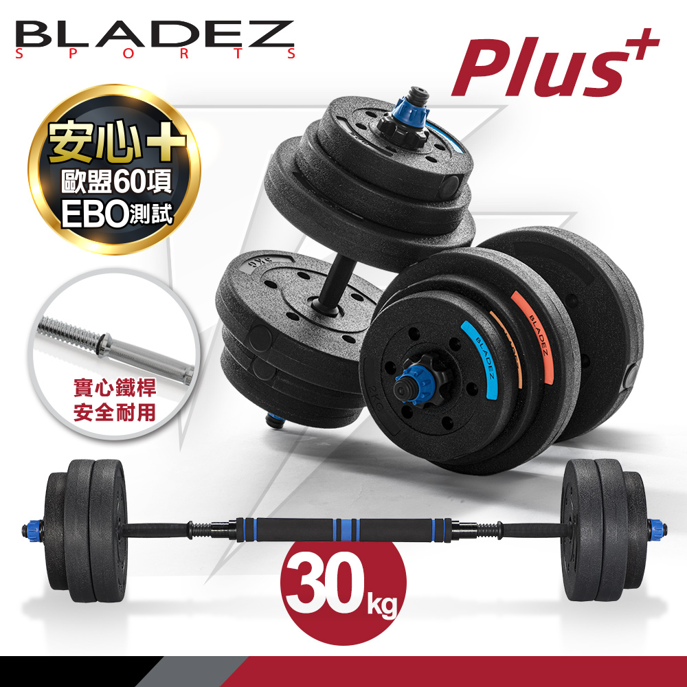 【BLADEZ】BD1 PRO槓鈴啞鈴兩用組合(30kg)