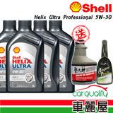 【SHELL 殼牌】Helix Ultra Professional AM-L 5W-30 全合成機油保養套餐(含專業施工-加送油泥清洗+機油精)