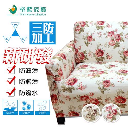 【格藍傢飾】富貴牡丹三防棉柔彈性沙發套-2人座(兩款可選)