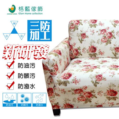 【格藍傢飾】富貴牡丹三防棉柔彈性沙發套-3人座(紅色)
