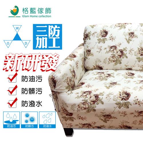 【格藍傢飾】富貴牡丹三防棉柔彈性沙發套-3人座(咖啡色)