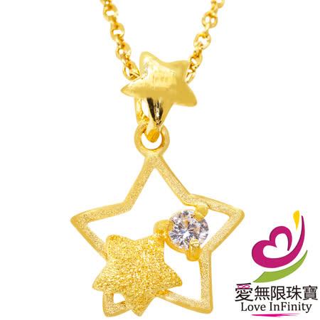 愛無限珠寶金坊 星光相隨黃金項錬