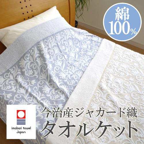 【日本今治】日本製今治天然棉柔毛巾被(2色可選)