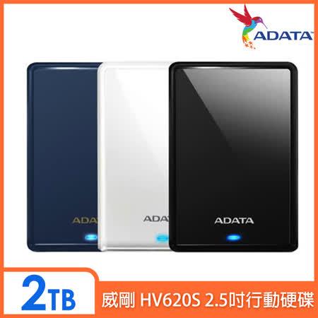 ADATA 威剛 HV620S 2TB 2.5吋行動硬碟