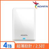ADATA 威剛 HV620S 4TB (白) 2.5吋 行動硬碟