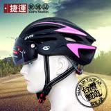 GVR G307V磁吸式自行單車安全帽