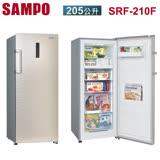 【SAMPO聲寶】205公升自動除霜直立式冷凍櫃(SRF-210F)送高真空運動瓶(2018/2/26前)+加碼送義式咖啡機