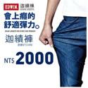 EDWIN迦績褲$2000