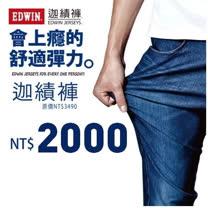 EDWIN 迦績褲JERSEYS 任選均一價$2000