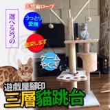 DYY》劍麻高樹屋遊戲屋腳印三層貓跳台-長63*寬59*高129cm