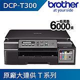 Brother DCP-T300 原廠連續供墨彩色複合機