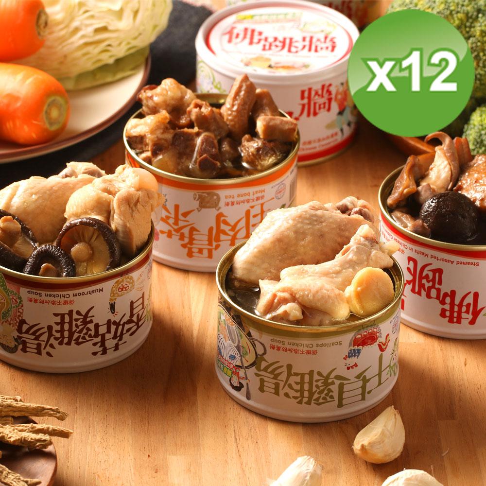軒閤食品 即開即食 新鮮湯品罐頭12罐