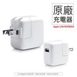 Apple蘋果適用 12W 2.4A USB電源轉換器 充電器 旅充頭 iPhone/iPad/iPad Air 充電插頭 (A1401)