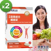【信東生技】蔬果纖維錠 2入組