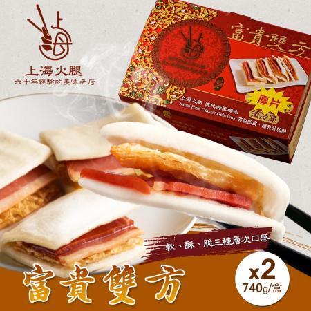 南門市場 上海火腿 富貴雙方蜜汁火腿2盒