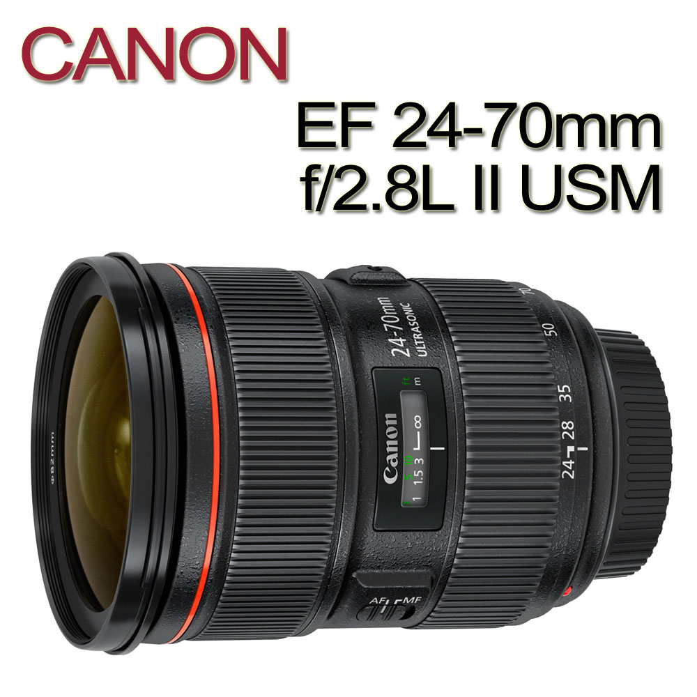 CANON EF 24-70mm f/2.8L II USM標準變焦鏡頭(公司貨)贈UV鏡+吹球清潔組