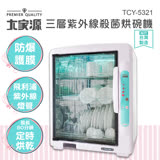 【大家源】三層紫外線殺菌烘碗機TCY-5321