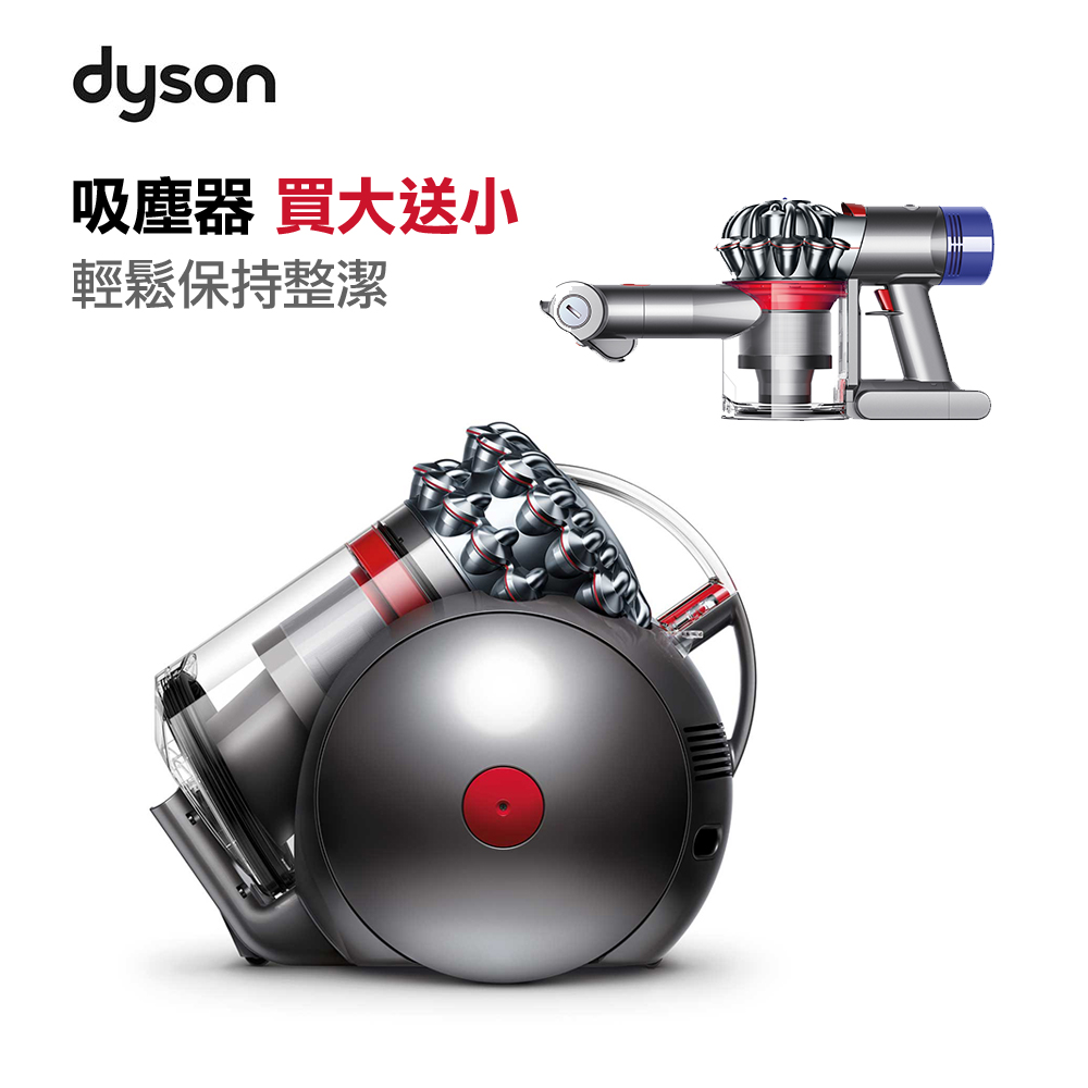 dyson Cinetic Big Ball CY22 圓筒式吸塵器+ V7 Trigger無線手持式吸塵器