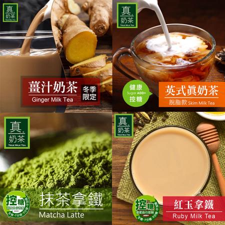 歐可真奶茶系列  口味任選3盒組