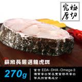 蘇班長安心石斑 龍虎石斑輪切魚排 270g 3片組