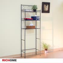 【RICHOME】典雅造型馬桶架(鐵灰色)