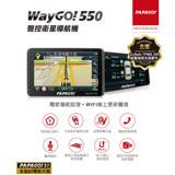 PAPAGO! WayGO! 550 5吋Wi-Fi聲控衛星導航機 加贈擦拭布+觸控筆+手機矽膠立架+雙面立架貼