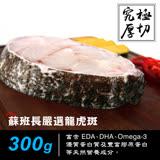 蘇班長安心石斑 龍虎石斑輪切魚排 300g 3片組
